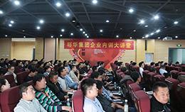 北京快乐十分最新开奖集团内训大讲堂第三期培训圆满举行