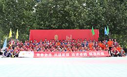 青春激昂 共建希望 追求卓越 铸造辉煌——2019年北京快乐十分最新开奖集团上半年团建活动圆满举行