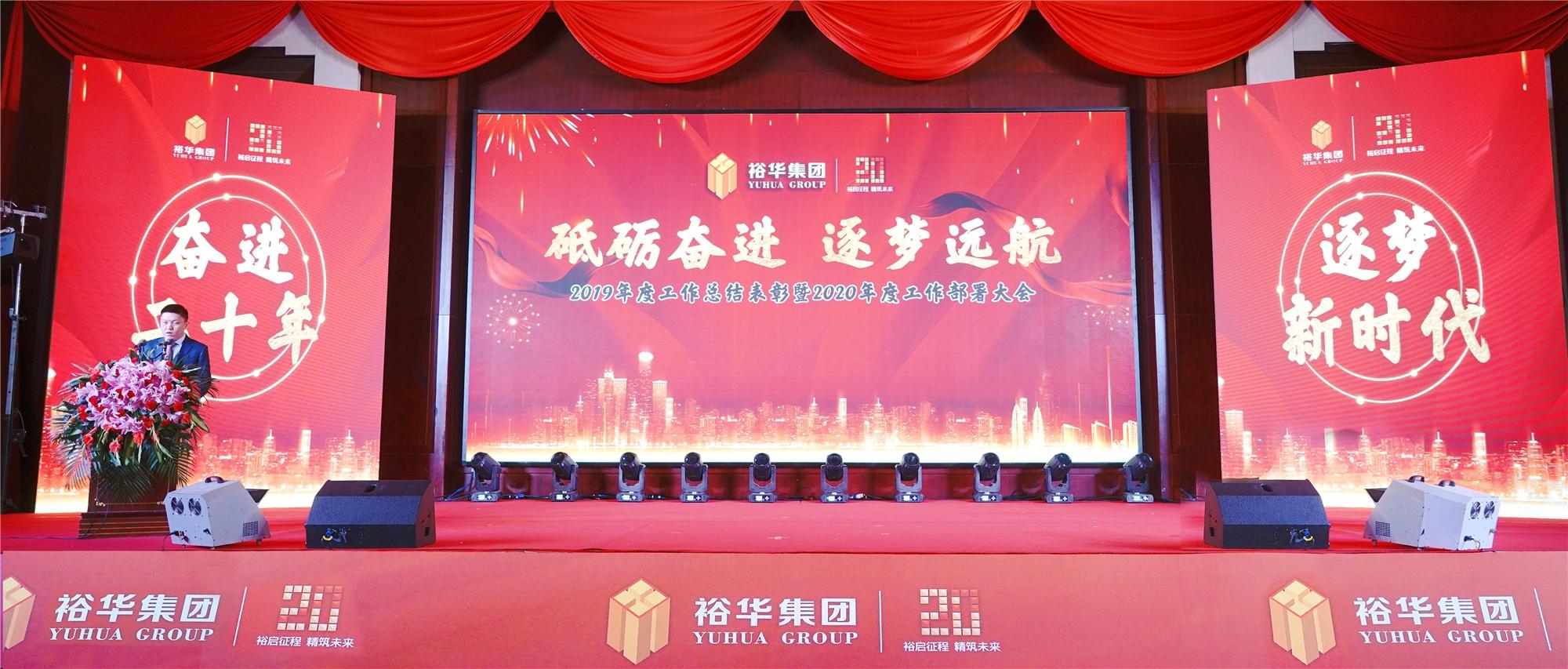 奋进二十年 逐梦新时代—北京快乐十分最新开奖集团2019年度工作总结表彰暨2020年度工作部署大会圆满举行
