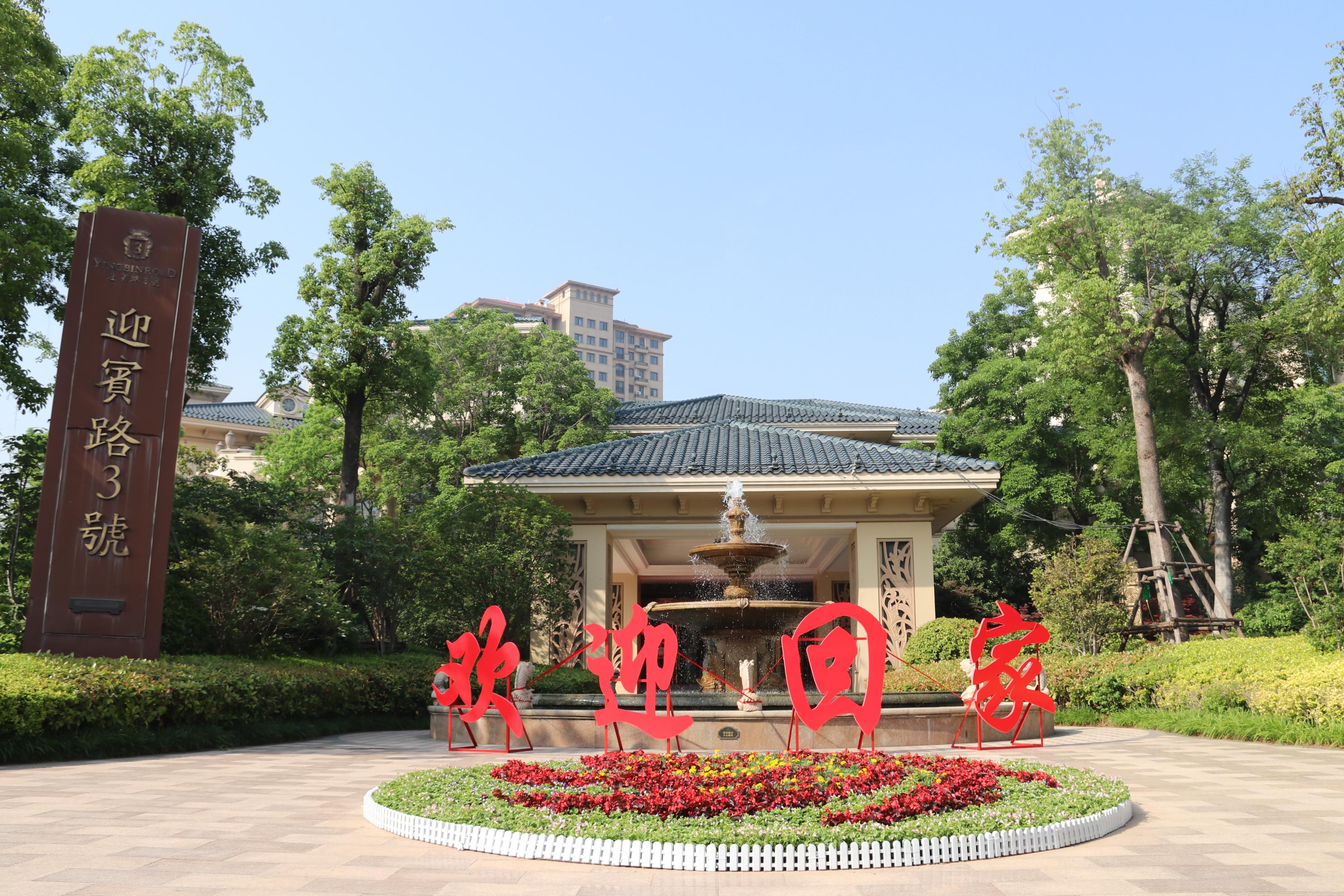 热烈祝贺北京快乐十分最新开奖集团迎宾路3號四期盛大交房,恭迎洋房业主幸福回家!