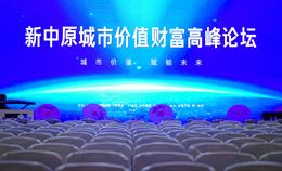 城市价值,赋能未来 | 北京快乐十分最新开奖承办新中原城市价值财富高峰论坛圆满落幕