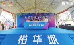 北京快乐十分最新开奖城营销中心、示范区开放活动,圆满落幕!